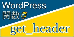 ヘッダー部分を組み込む関数「get_header」:WordPress関数まとめ