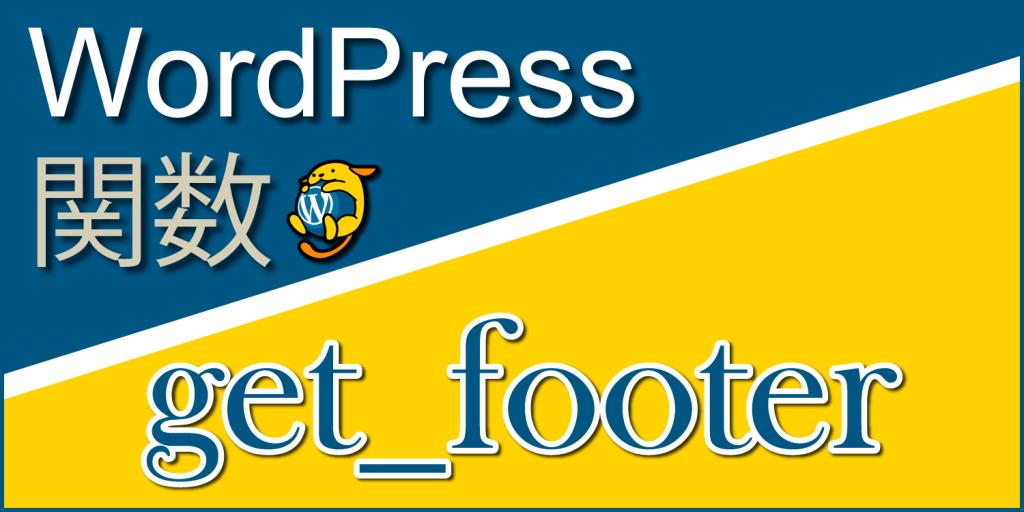 フッター部分を組み込む関数「get_footer」:WordPress関数まとめ