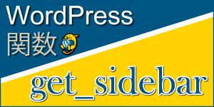 サイドバー部分を組み込む関数「get_sidebar」:WordPress関数まとめ