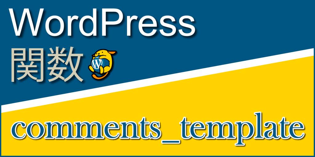 コメントテンプレートを組み込む関数「comments_template」:WordPress関数まとめ