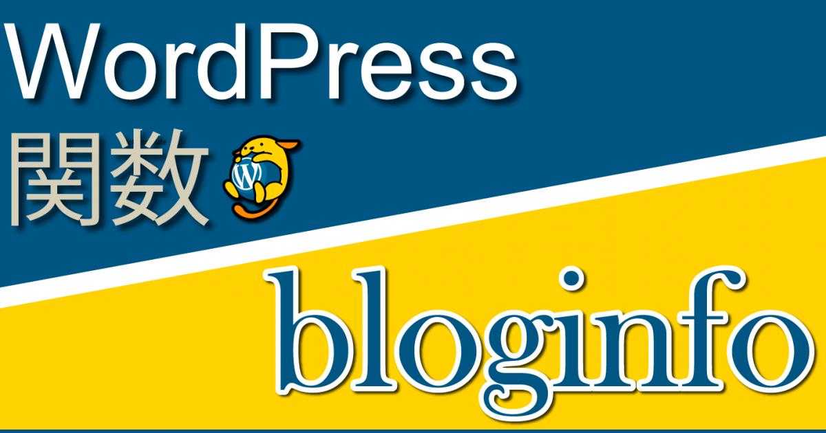 ブログ全般の情報を出力する関数「bloginfo」:WordPress関数まとめ