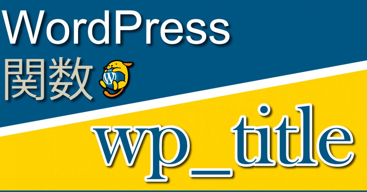 ページのタイトルを出力する関数「wp_title」:WordPress関数まとめ