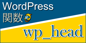 head要素にプラグイン用のタグを追加する関数「wp_head」:WordPress関数まとめ