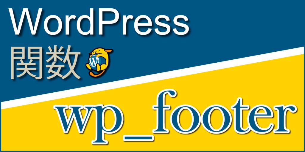 footer要素後ろにタグを追加する関数「wp_footer」:WordPress関数まとめ