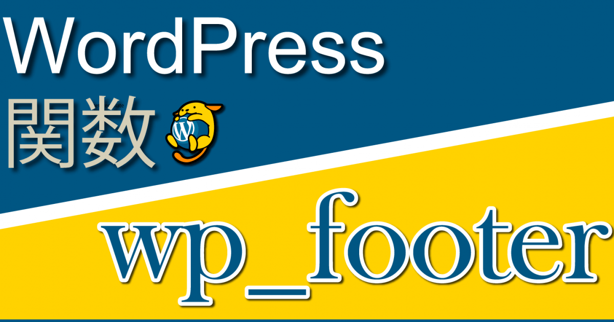 footer要素後ろにタグを追加する関数「wp_footer」:WordPress関数まとめ