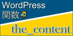 投稿・固定ページの本文を出力する関数「the_content」:WordPress関数まとめ