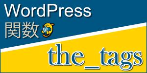 タグの情報を出力する関数「the_tags」:WordPress関数まとめ