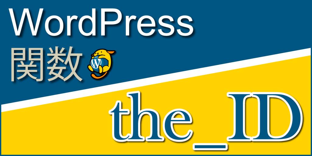投稿記事のIDを出力する関数「the_ID」:WordPress関数まとめ