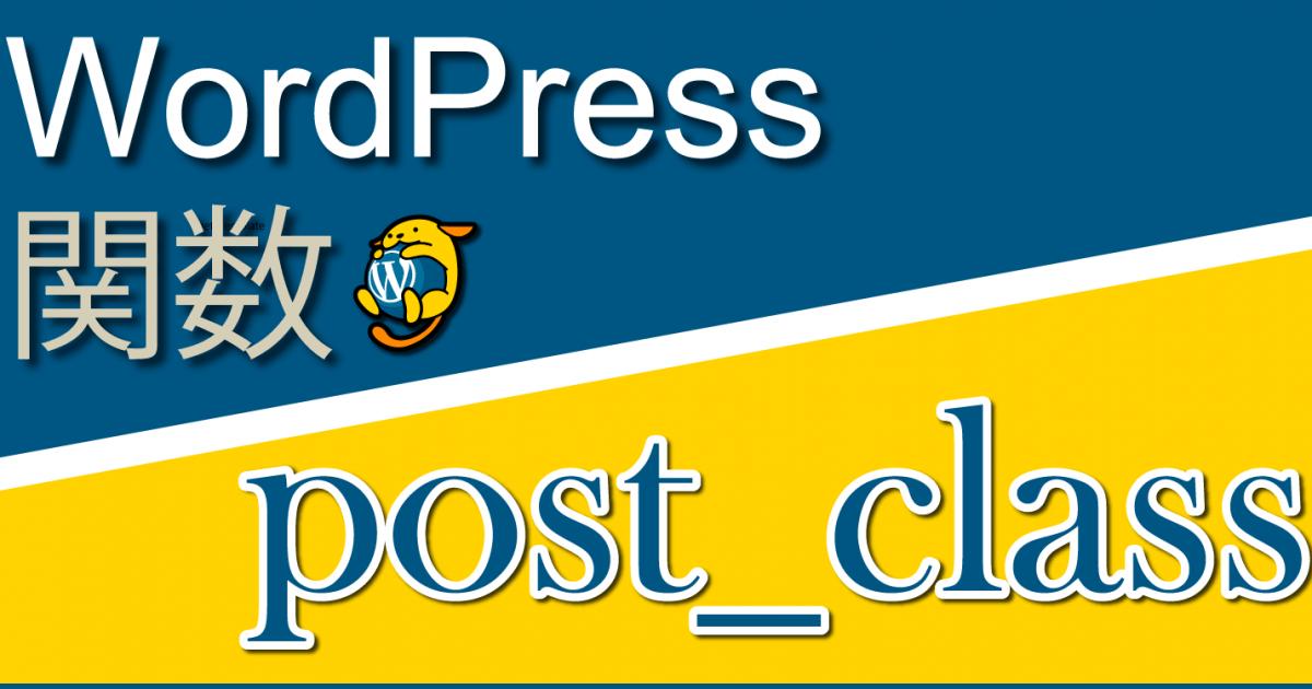 投稿の種類に応じたclass名を出力する関数「post_class」:WordPress関数まとめ