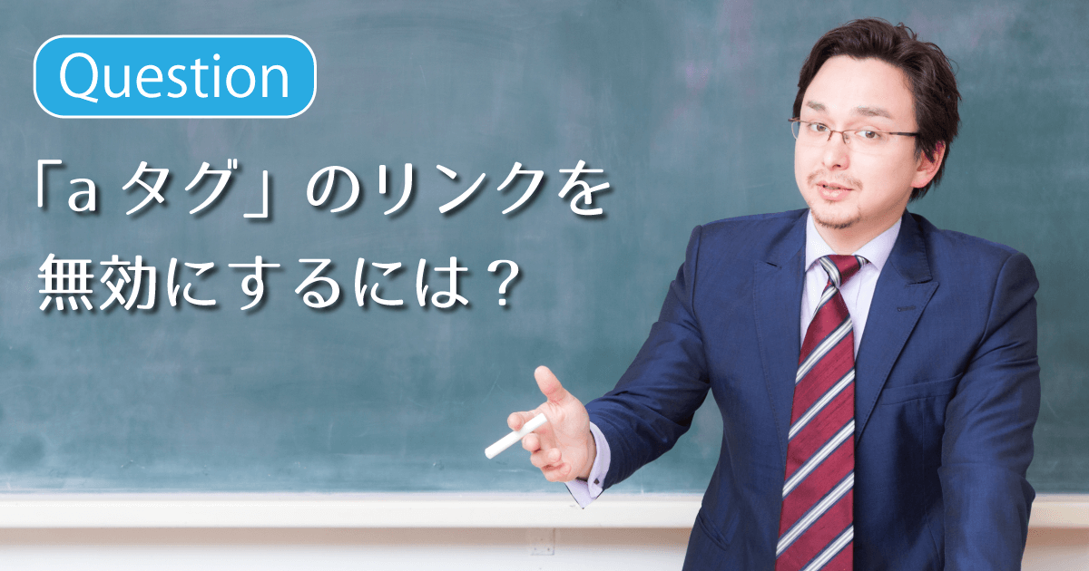 Question:「aタグ」のリンクを無効にするには?