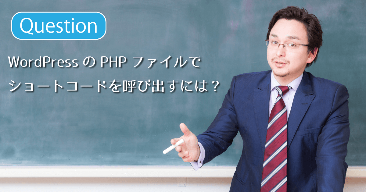 Question:WordPressのPHPファイルでショートコードを呼び出すには?