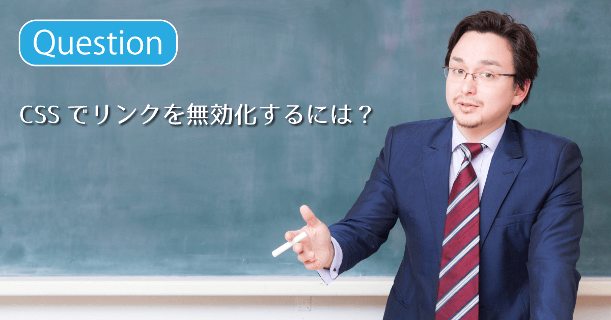 Question:CSSでリンクを無効化するには?