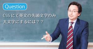 Question:CSSにて英文の先頭文字のみ大文字にするには?