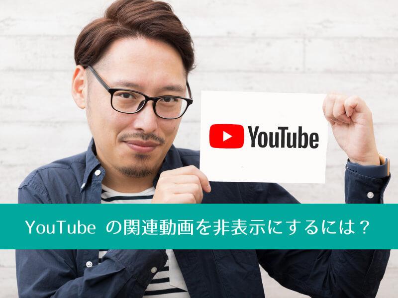 YouTube の関連動画を非表示にするには?